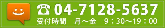 お問い合わせTEL04-7128-5637