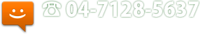 お問い合わせTEL.04-7128-5637